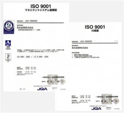 取得しているISO9001の認証